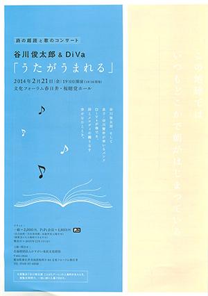 谷川俊太郎さんの詩の朗読コンサートが文化フォーラム春日井で開催