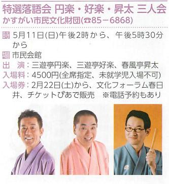 特選落語会三人会が春日井市民会館で5月11日に開催