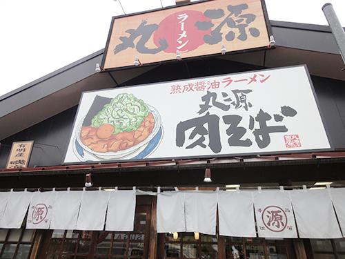 丸源ラーメン春日井市民病院前店は平日のラーメンメニューがお得で肉そばが大人気