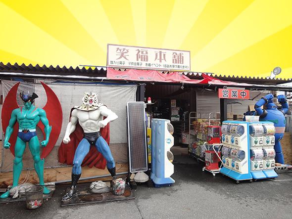 笑福本舗-春日井市南下原町の駄菓子屋さん、春日井市民病院近くにあるノスタルジックなお店です。