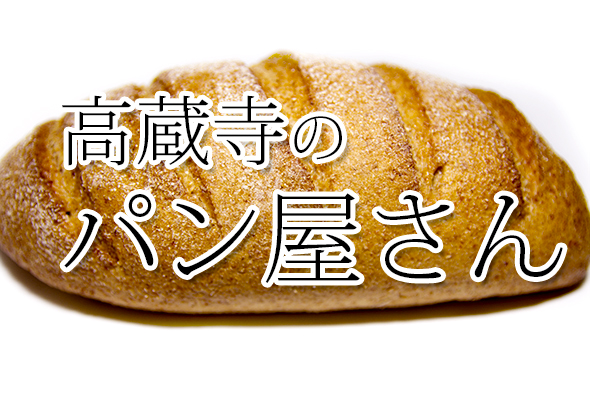 高蔵寺のおいしいパン屋さん特集
