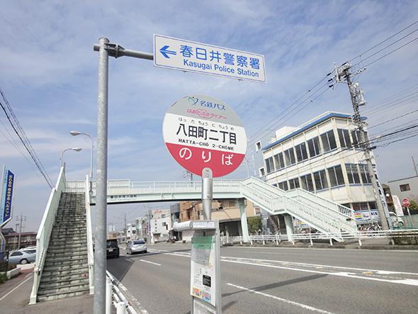 八田町2丁目バス停