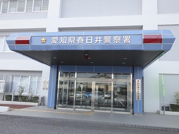 春日井警察署
