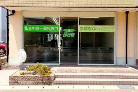 学習塾Go's神領駅すぐ近くにある私立中高一貫校専門の学習塾