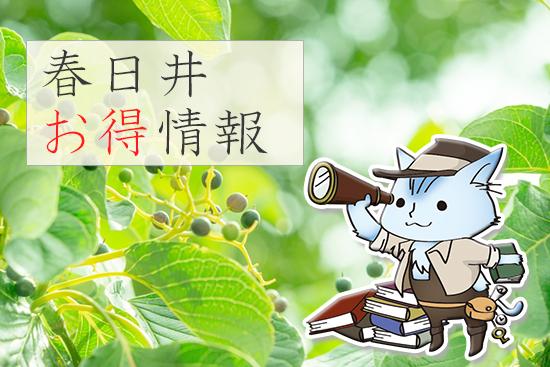 「八代集の古筆」道風記念館特別展 春日井市