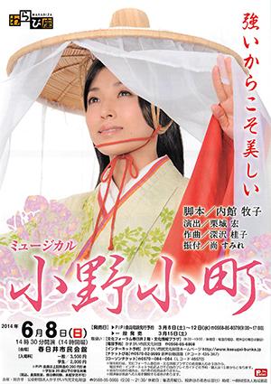 ミュージカル小野小町わらび座が春日井市民会館に6月8日開演