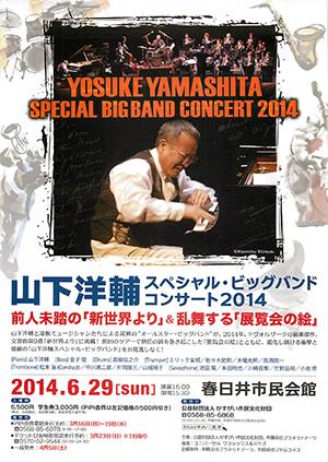 山下洋輔コンサート2014春日井市民会館でスペシャルビッグバンド
