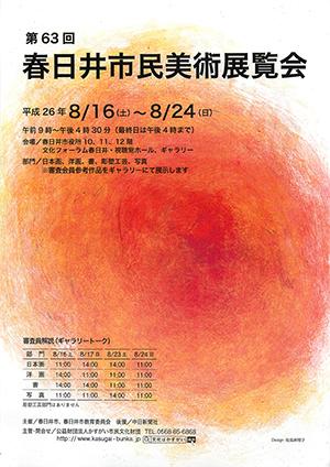 第63回春日井市民美術展覧会と作品募集情報