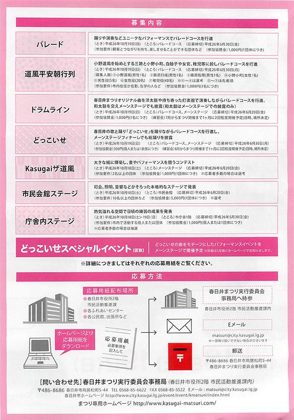 春日井祭り参加者募集チラシ詳細