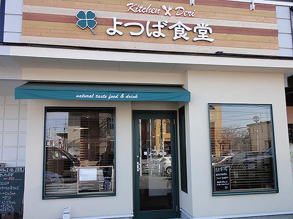 よつば食堂-ランチのおいしいお店春日井市役所から歩いて5分