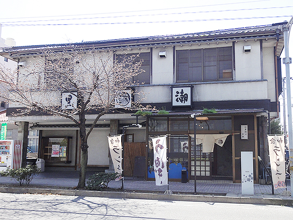 黒潮-春日井市役所近くにある和食レストランのランチメニュー