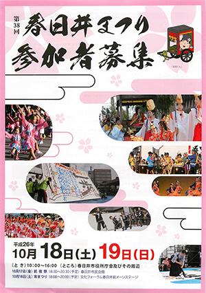第38回春日井まつり10月18日土曜日19日日曜日開催
