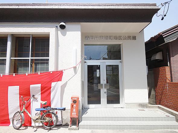 旭町地区公民館