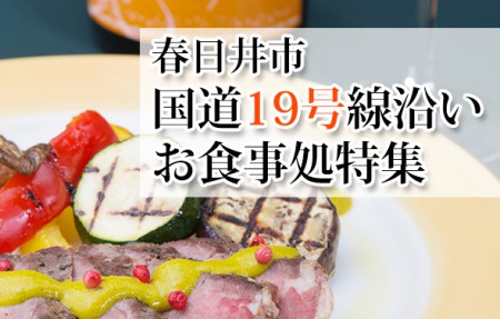 春日井19号お食事