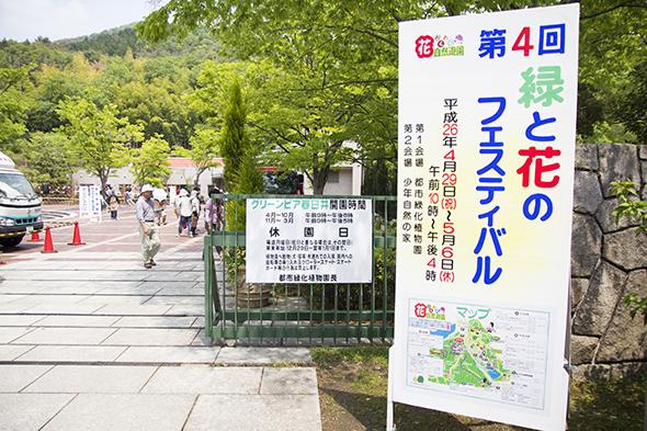 緑と花のフェスティバルGWに春日井で遊ぶなら都市緑化植物園で植物園まつりで決まり!