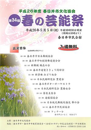 春の芸能祭春日井市文化協会主催春日井市民会館
