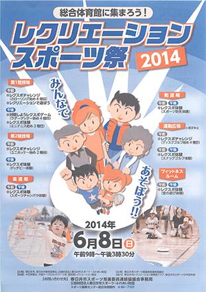 レクリエーションスポーツ祭