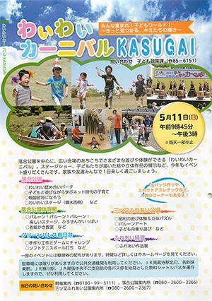 わいわいカーニバル春日井落合公園でのこどもワールド!