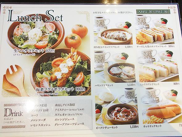 元町珈琲ランチメニュー