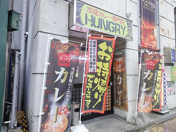 本格カレー専門店ハングリーhungry春日井市鳥居松町