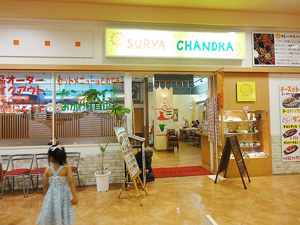 スーリヤチャンドラ-アピタ高蔵寺内のインドカレー屋
