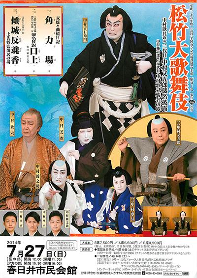 松竹大歌舞伎チラシ