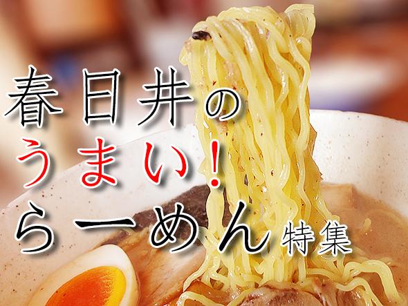 春日井市で一番美味しいと評判のおすすめのらーめんと言えばどこのらーめん屋?