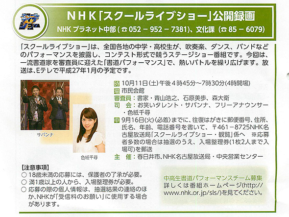 NHKスクールライブショーの公開録画を春日井市民会館で開催
