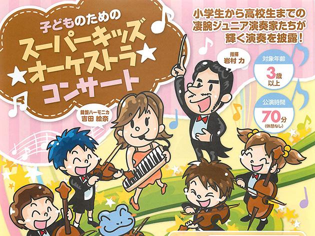 スーパーキッズ・オーケストラコンサート春日井市民会館でジュニア演奏家たちが集結!