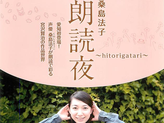 桑島法子さんの「朗読夜」文化フォーラム春日井で宮沢賢治の作品世界を朗読