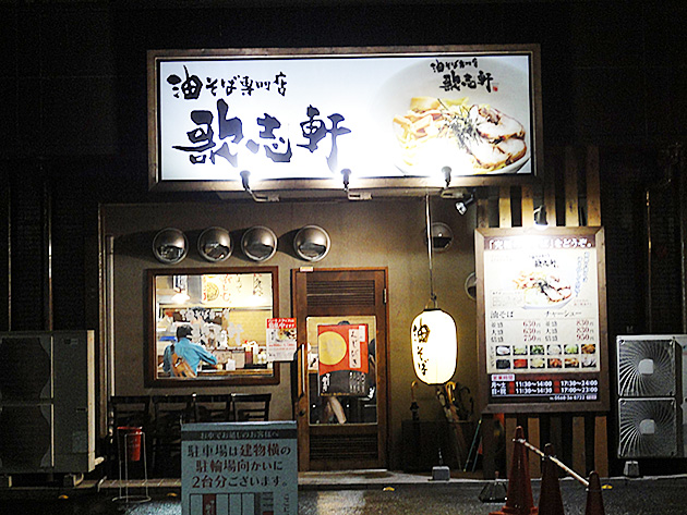 歌志軒勝川店のお店の外観