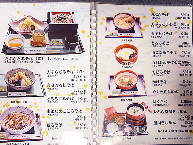 木曽駒高蔵寺店のメニュー