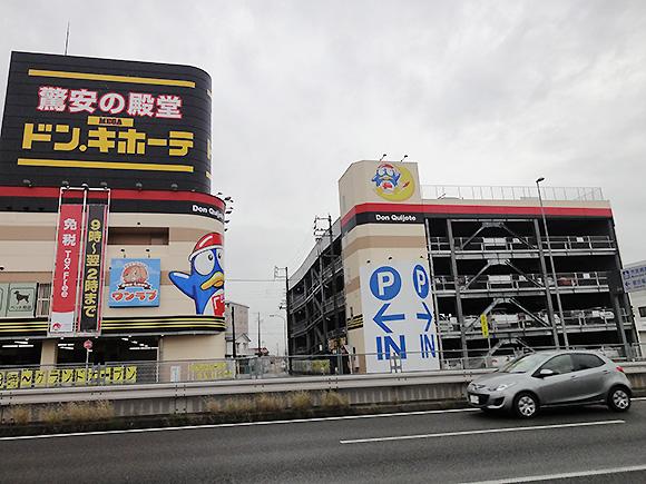 ドン・キホーテ春日井駐車場