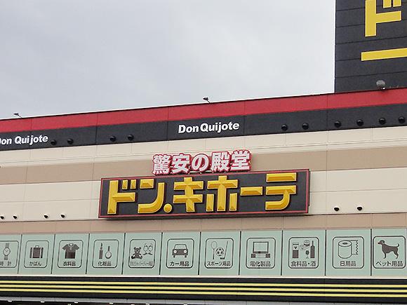 ドンキ春日井テナント情報