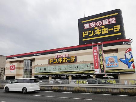ドン・キホーテ春日井店