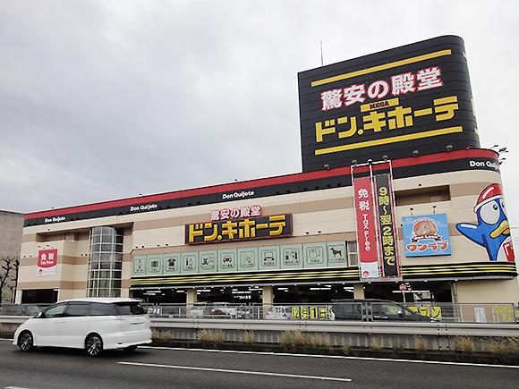 ドン・キホーテ春日井店が12月1日にオープン!テナントにはペットショップあり免税店ありで大人気間違いなし!