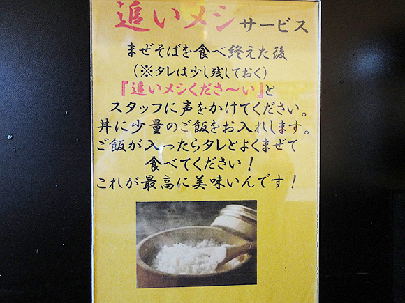 追い飯サービス