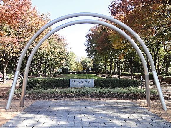 朝宮公園入り口