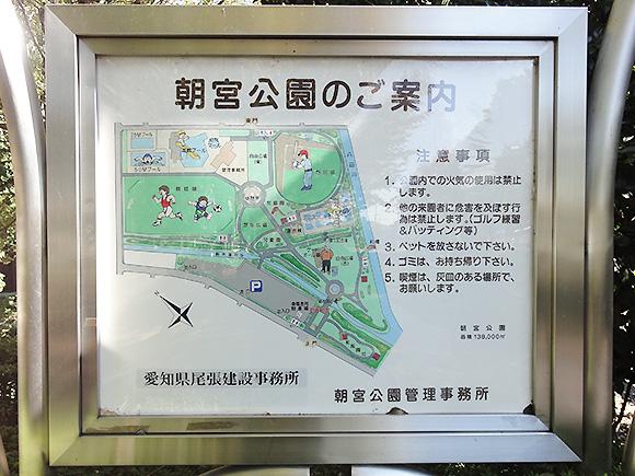 朝宮公園ご案内